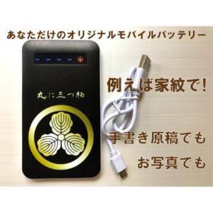 mobile_battery