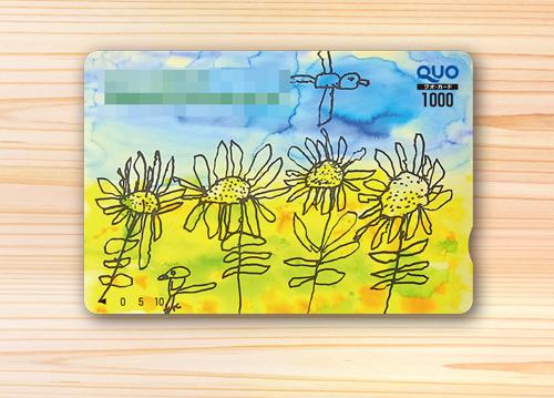オリジナルQUOカード