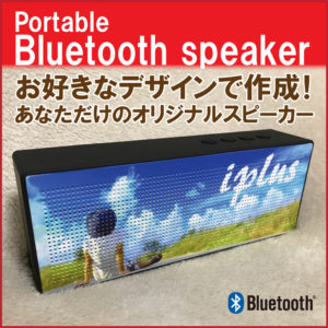 13_original_bluetooth_speaker