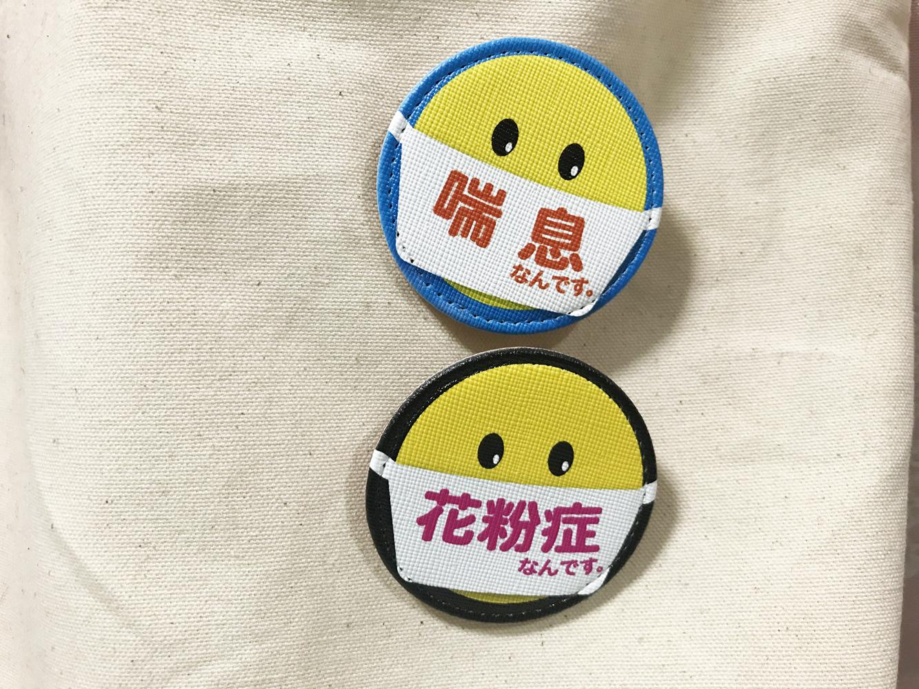 花粉症keyholder_badge