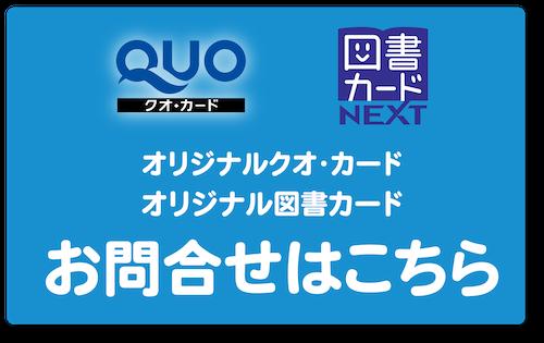 オリジナルQUOカードのお問い合わせ
