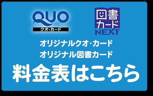 オリジナルQUOカードの料金表
