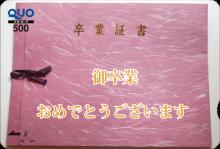 卒業記念クオカード(QUOカード)