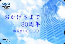 記念日オリジナルクオカード(QUOカード)