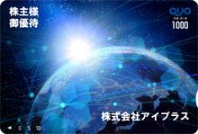 株主優待クオカード(QUOカード)
