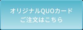 オリジナルQUOカードのご注文方法