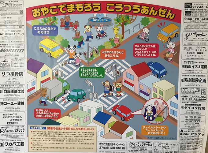 交通安全キャンペーンポスター
