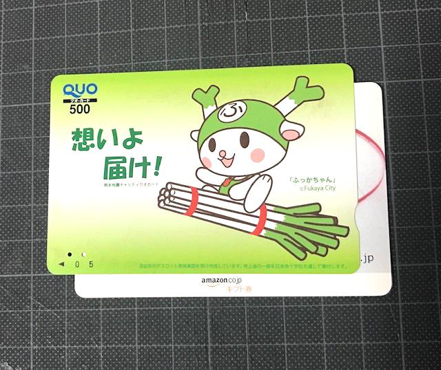 クオカードとAmazonギフトカードサイズ2