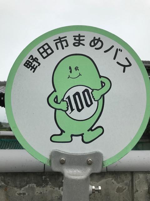 野田市コミュティバスのキャラクター「まめバス」。