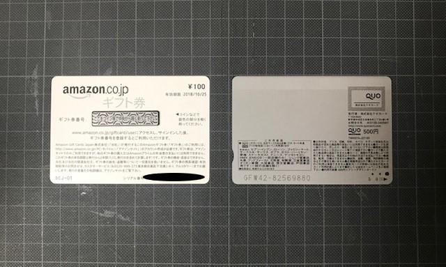 クオカードとAmazonギフトカードサイズ