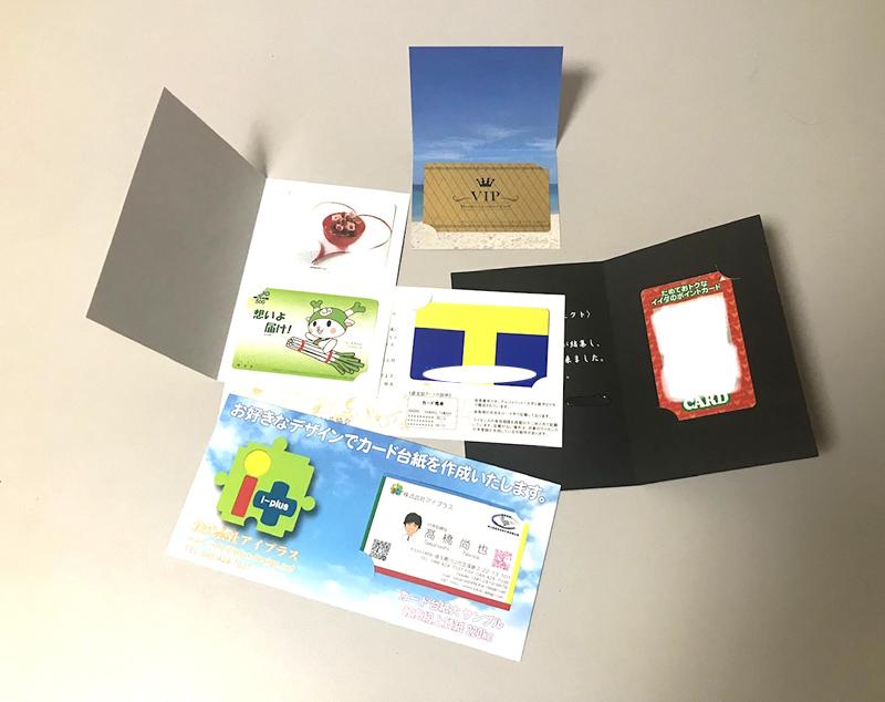 もちろん、各サイズのカード台紙で対応可能!2枚セットや縦型でも!
