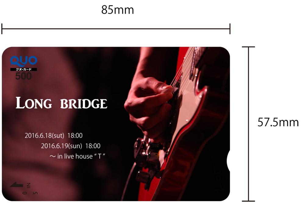 クオカードのサイズは,W85mm×H57.5mm