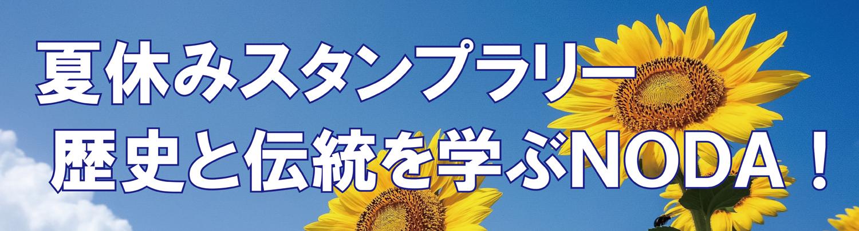 ARスタンプラリー「夏休みスタンプラリー歴史と伝統を学ぶNODA!」