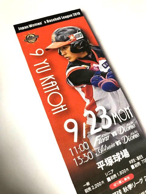 今回は9月22日販売の9月23日のチケット。デザイン選手は加藤優選手!