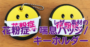 レザー花粉症バッジ・キーホルダー商品ページ