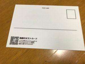 動画付ポストカード宛名面です。下部にはARアプリダウンロード用QRコードと、説明書が入ります。