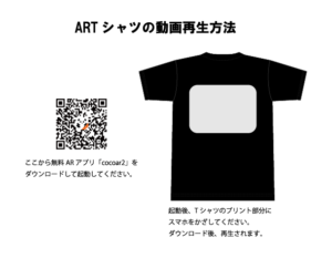 ARTシャツ再生説明書
