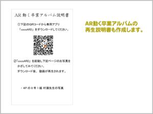 AR動く卒業アルバム説明書