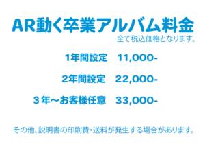 AR動く卒業アルバム料金