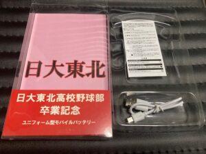 オリジナルユニフォーム型モバイルバッテリー付属品